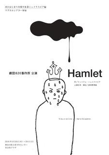 Hamlet_omote_mini.jpg